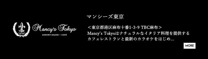 Mancy's Tokyo